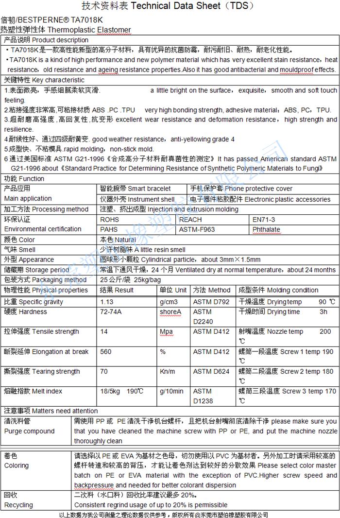 tpu保护套成型参数表