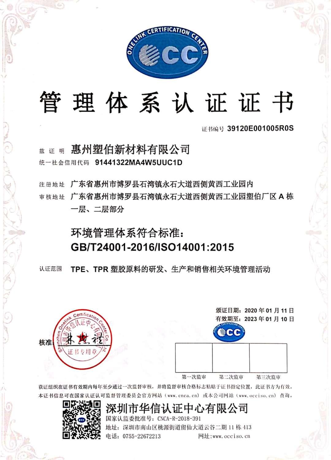 塑伯新材料ISO认证证书-中文版