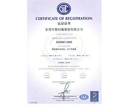 塑伯橡胶ISO认证证书-中文版