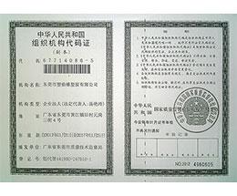 塑伯橡胶组织机构代码