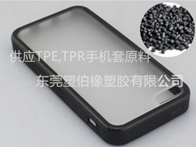 TPE,TPR包胶手机保护套原料