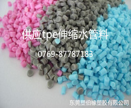 TPE伸缩水管料
