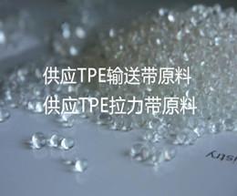 TPE拉力带原料