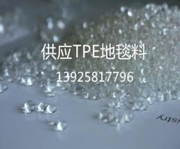 供应TPE地毯料