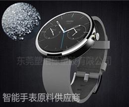 智能手表TPE原材料