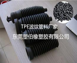TPE波纹管料