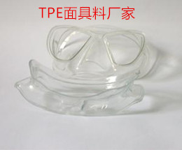 TPE防毒面具料