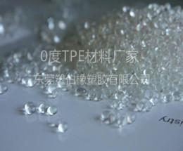 0度TPE(定制0-100A硬度)