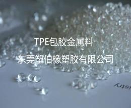 TPE包胶金属
