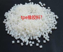 TPE橡胶料