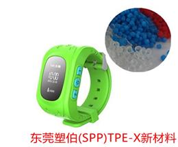 TPE-X智能手表带TPE原材料